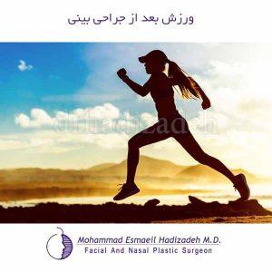 ورزش بعد از جراحی بینی