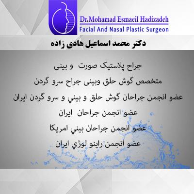 درباره دکتر هادیزاده